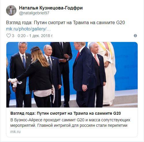 Ông Trump và Putin nhìn nhau bằng Ánh mắt của năm - Ảnh 2.