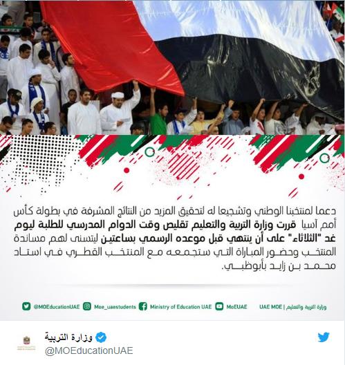 UAE cho trường học nghỉ sớm xem Asian Cup - Ảnh 1.