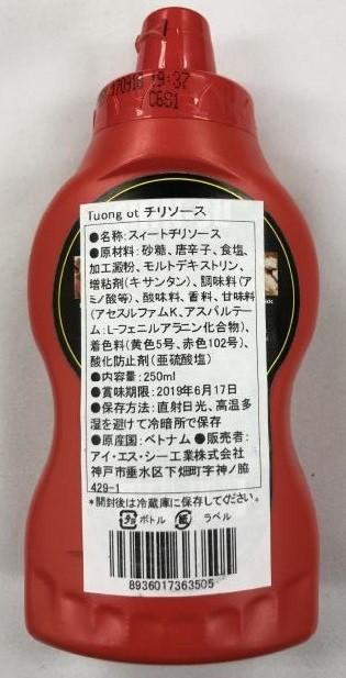 Nhật thu hồi hơn 18.000 chai tương ớt Chin-su vì chứa chất cấm - Ảnh 4.