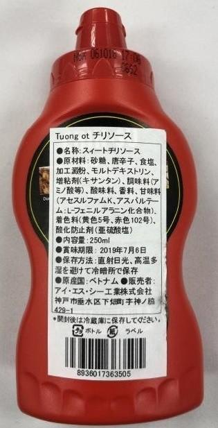 Nhật thu hồi hơn 18.000 chai tương ớt Chin-su vì chứa chất cấm - Ảnh 5.