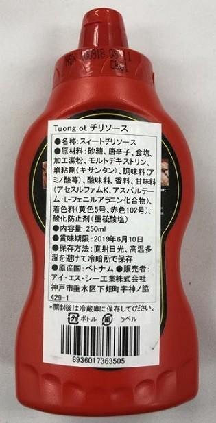 Nhật thu hồi hơn 18.000 chai tương ớt Chin-su vì chứa chất cấm - Ảnh 3.