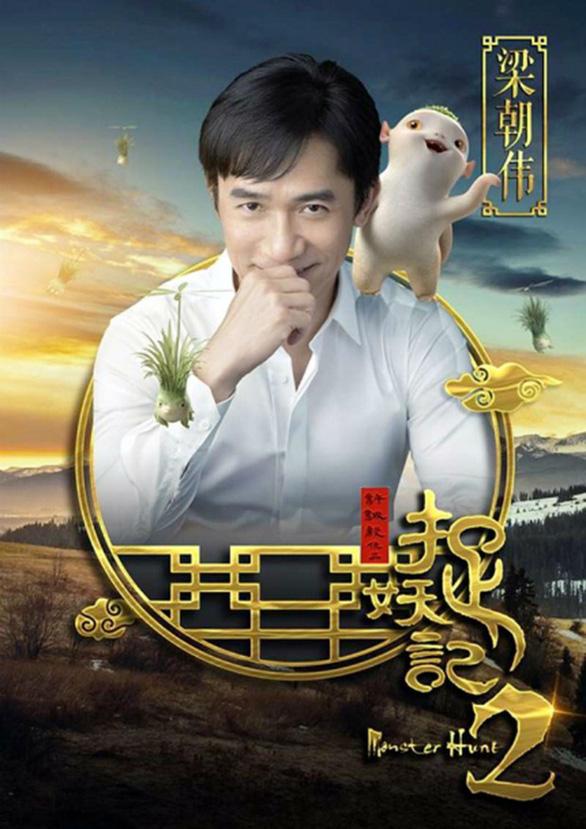 Lương Triều Vỹ trở lại với phim hài cổ trang Truy lùng quái yêu - Ảnh 4.