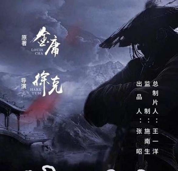 Đạo diễn Từ Khắc làm võ hiệp Kim Dung sau 26 năm gác kiếm - Ảnh 2.