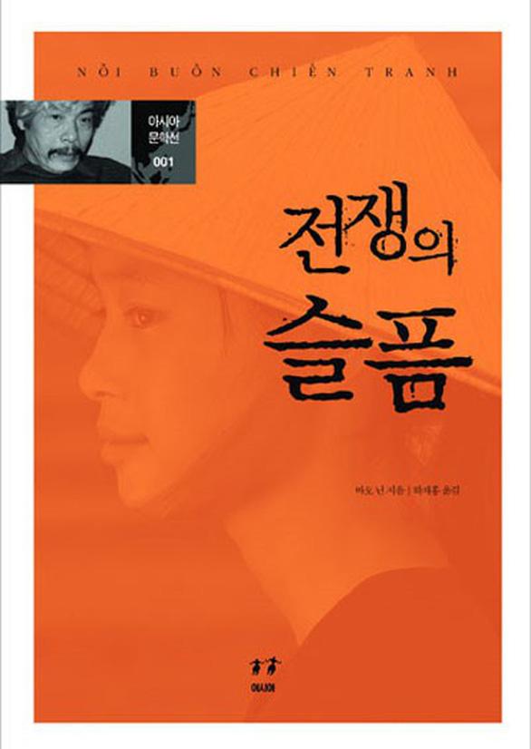 Nỗi buồn chiến tranh lần thứ 2 được vinh danh tại Hàn Quốc - Ảnh 2.
