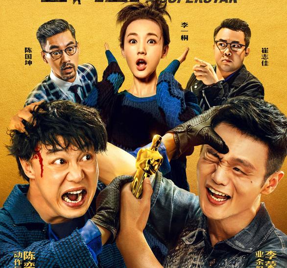 Phim của Lương Triều Vỹ, Lý Băng Băng… vào top phim tệ nhất 2018 - Ảnh 6.