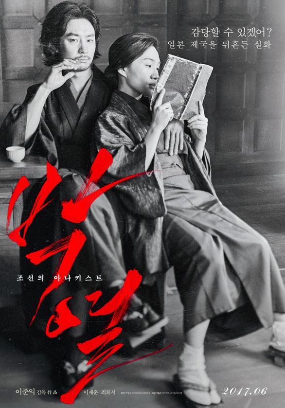 Cô Ba Sài Gòn tranh giải tại Liên hoan phim châu Á Osaka - Ảnh 3.