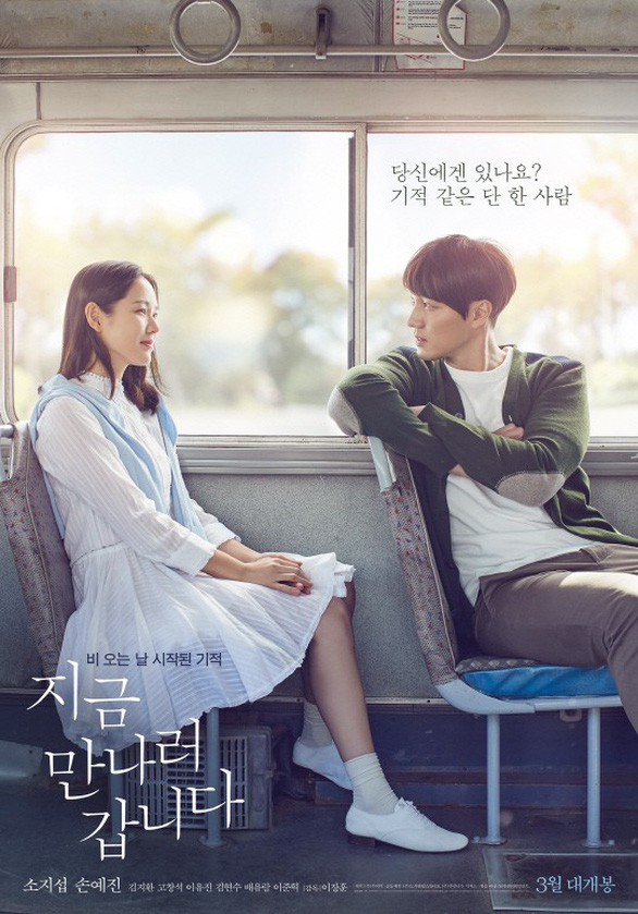 Son Ye Jin - So Ji Sub nên duyên vợ chồng sau... 17 năm gặp lại - Ảnh 3.