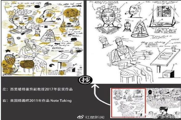 Giáo sư Trung Quốc bị sa thải vì đạo tranh của họa sĩ Anh - Ảnh 1.