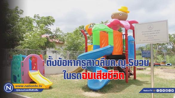 Bị cô giáo bỏ quên trên xe hơi, bé gái Thái Lan chết ngạt - Ảnh 1.