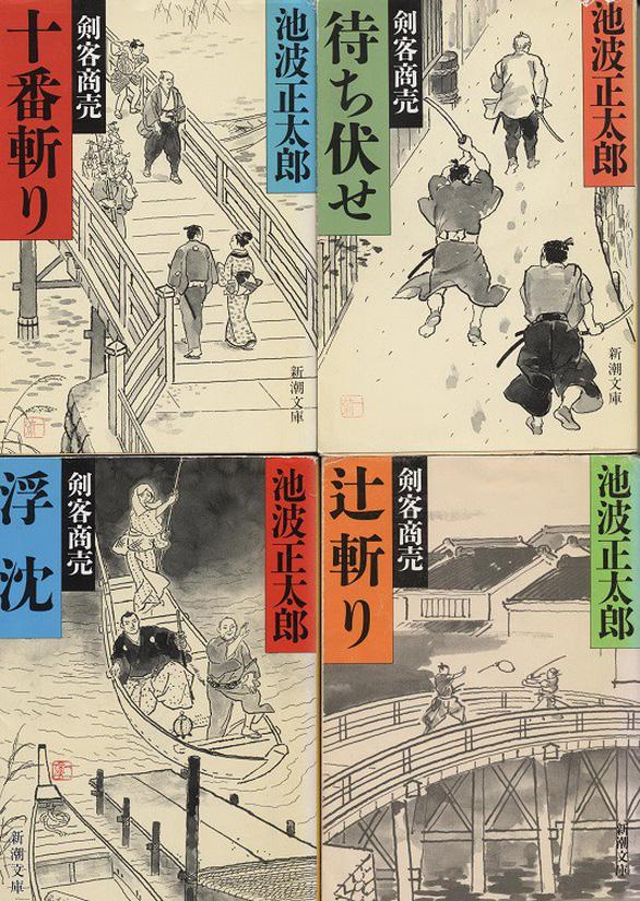Những câu chuyện điên rồ nhất trong lịch sử Nhật Bản - Ảnh 4.
