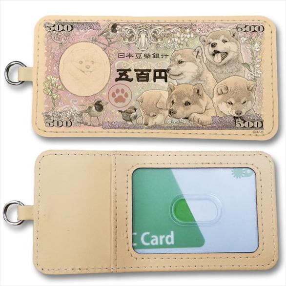 Nhật sắp phát hành tiền giấy in hình chó Shiba vào năm 2024? - Ảnh 6.