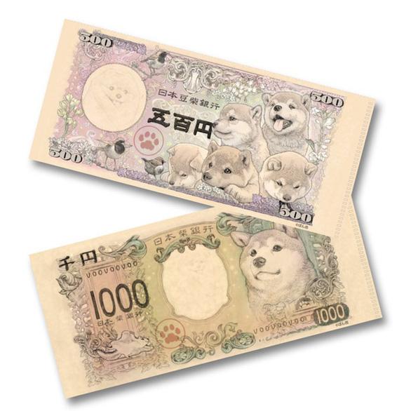 Nhật sắp phát hành tiền giấy in hình chó Shiba vào năm 2024? - Ảnh 4.