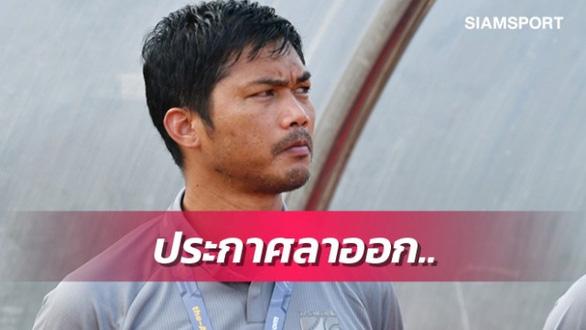 HLV tuyển U19 Thái Lan Sritharo từ chức và gửi ngàn lời xin lỗi người hâm mộ - Ảnh 1.
