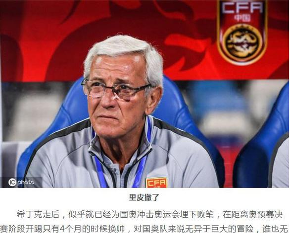 Bóng đá Trung Quốc là... mồ chôn những huấn luyện viên nổi tiếng thế giới - Ảnh 1.