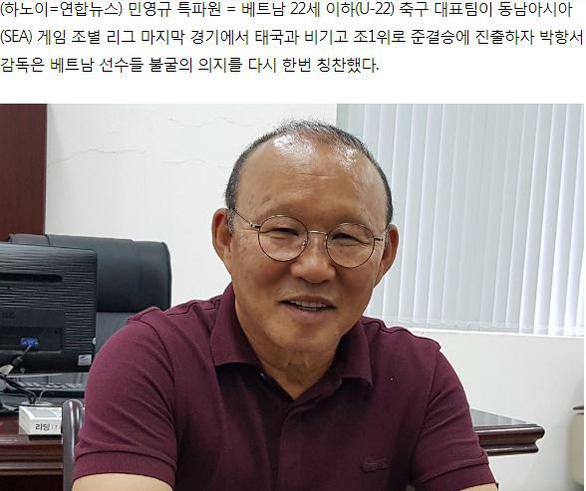 Báo Hàn: Thật thú vị nếu HLV Park Hang Seo và Việt Nam vô địch SEA Games 30 - Ảnh 1.