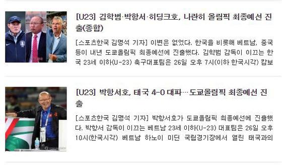Báo Hàn: ca ngợi và chờ đợi HLV Park Hang Seo viết tiếp chuyện cổ tích - Ảnh 1.