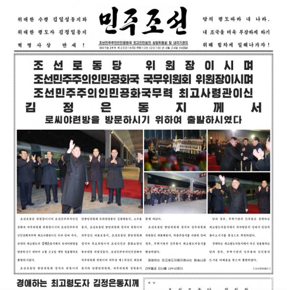 Ông Kim Jong Un đã đến Nga, được chào đón với hoa, bánh mì, và muối - Ảnh 1.