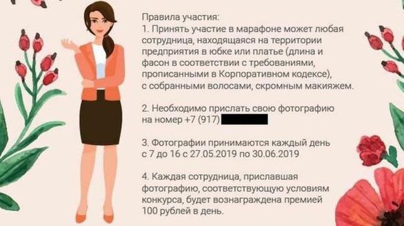 Công ty Nga thưởng tiền để nhân viên nữ trang điểm, mặc váy đi làm - Ảnh 1.