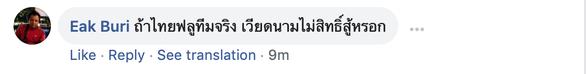 Người Thái vừa mừng vừa run khi gặp Việt Nam ở King's Cup 2019 - Ảnh 10.