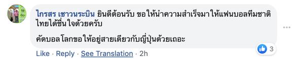 CĐV Thái Lan tin tưởng tân HLV người Nhật - Ảnh 4.