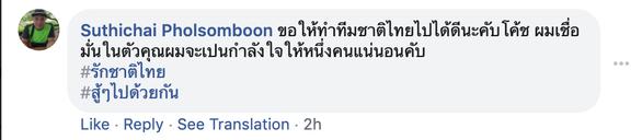 CĐV Thái Lan tin tưởng tân HLV người Nhật - Ảnh 5.