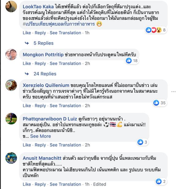 CĐV Thái Lan tin tưởng tân HLV người Nhật - Ảnh 6.