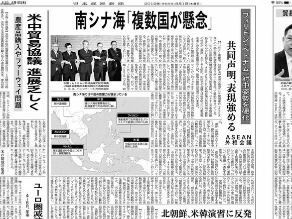 Truyền thông Nhật chỉ ra mưu đồ của Trung Quốc ở Biển Đông - Ảnh 2.