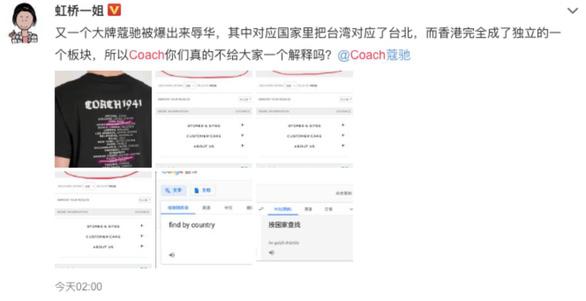 Sau Versace, tới lượt Coach bị Trung Quốc tẩy chay - Ảnh 1.
