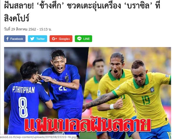 Cổ động viên Thái Lan 'mừng' vì trận giao hữu với Brazil bị hủy - Ảnh 1.
