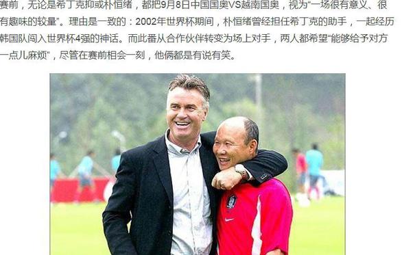 HLV Guus Hiddink: Tôi tự hào về Park Hang Seo và muốn gây rắc rối cho anh ấy - Ảnh 1.