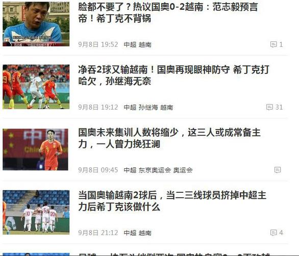 Báo Sina: Hiddink ngáp dài, Sun Jihai bất lực, U22 Trung Quốc bại trận trước Việt Nam - Ảnh 2.