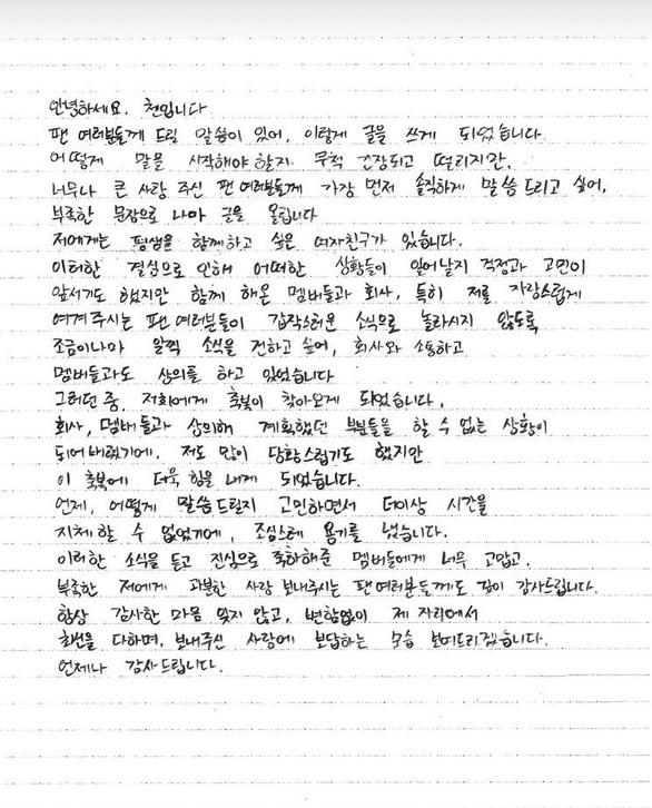 Giọng ca Chen của nhóm nhạc EXO bất ngờ thông báo kết hôn bằng thư tay - Ảnh 2.