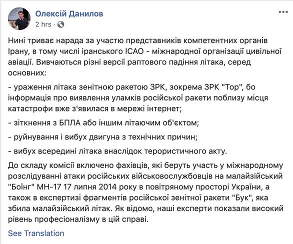 Quan chức Ukraine nghi máy bay rơi ở Iran do trúng tên lửa - Ảnh 2.