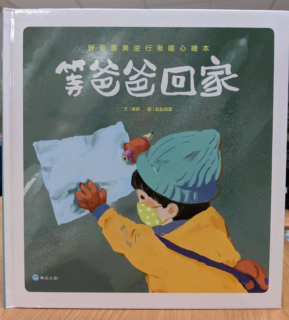 Đài Loan cấm sách về COVID-19 của Trung Quốc, tố viết lại lịch sử - Ảnh 1.