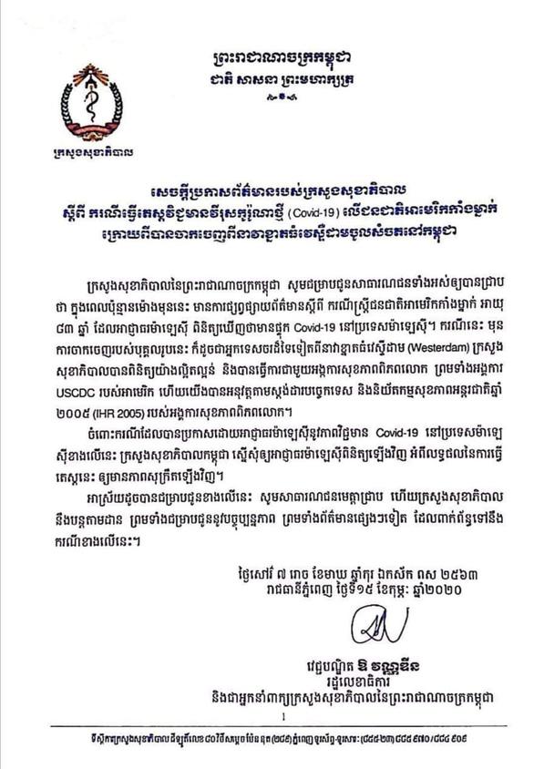 Campuchia: Chưa phát hiện ai nhiễm COVID-19 trên tàu Westerdam - Ảnh 1.