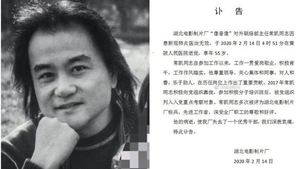 Đạo diễn Trung Quốc và cha, mẹ, chị tử vong vì COVID-19 - Ảnh 1.