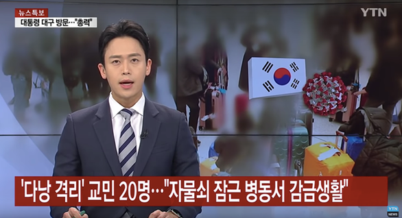Đưa tin khách Hàn chê khu cách ly Việt Nam: Đài YTN Hàn Quốc 'lấy làm tiếc' và 'sẽ thận trọng - Ảnh 1.