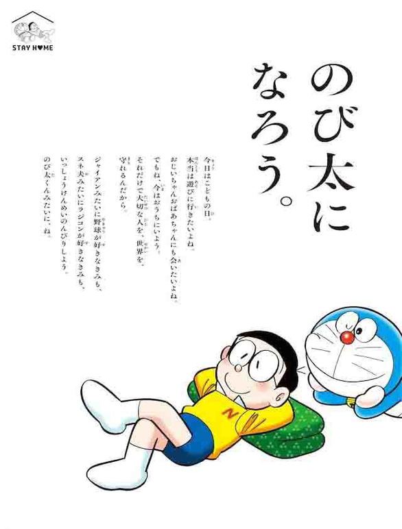 Thế giới đã sẵn sàng chia tay Doraemon chưa? - Ảnh 1.