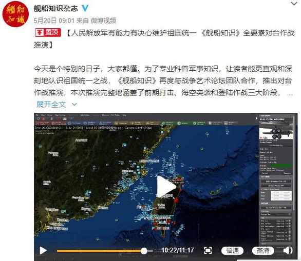 Truyền thông Trung Quốc đăng video mô phỏng đánh chiếm giải phóng Đài Loan trong một ngày - Ảnh 1.