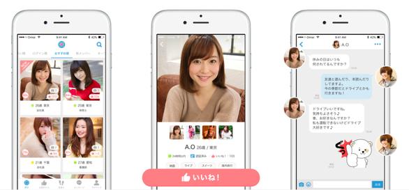 Người Nhật chi hàng triệu đô cho ứng dụng hẹn hò - Ảnh 1.