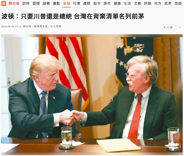 Báo Đài Loan lưu ý khả năng ông Trump phản bội Đài Loan - Ảnh 1.