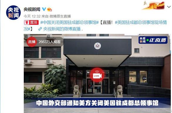 Hơn 20 triệu dân mạng Trung Quốc xem livestream... mặt tiền lãnh sự quán Mỹ ở Thành Đô - Ảnh 1.