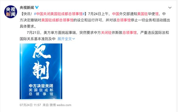 Bắt một người Trung Quốc đốt pháo trước tổng lãnh sự quán Mỹ ở Thành Đô - Ảnh 4.