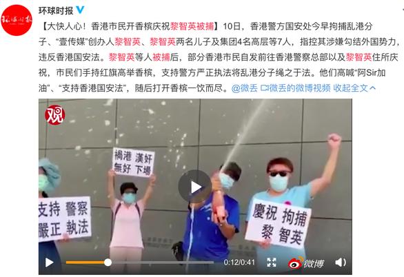 Dân mạng Trung Quốc đòi đưa trùm truyền thông Hong Kong Jimmy Lai về đại lục xử - Ảnh 1.