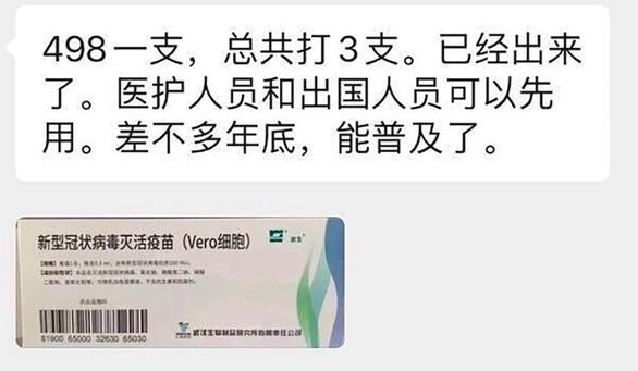 Một loại vắcxin khác được rao bán trên mạng xã hội Trung Quốc với giá 498 nhân dân tệ/liều - Ảnh chụp màn hình SCMP