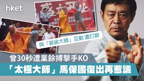 Võ sư Ma Baoguo bị đánh gục 3 lần sau 30 giây tái xuất luận võ ác liệt - Ảnh 2.