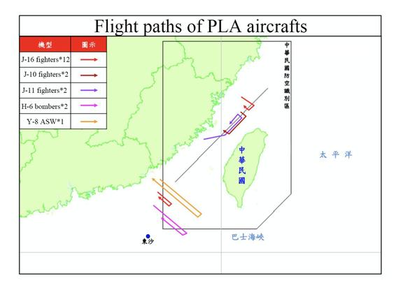 Trung Quốc điều máy bay chiến đấu vượt eo biển Đài Loan ngày thứ 2 liên tiếp - Ảnh 2.