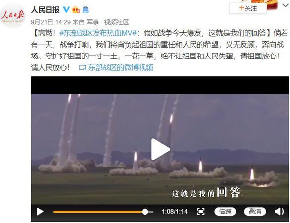 Quân đội Trung Quốc đăng video: Nếu chiến tranh nổ ra hôm nay, đây là câu trả lời - Ảnh 1.