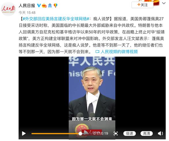 Ông Pompeo gợi ý liên minh chống Trung Quốc, Bắc Kinh nói làm gì có ngày đó - Ảnh 1.