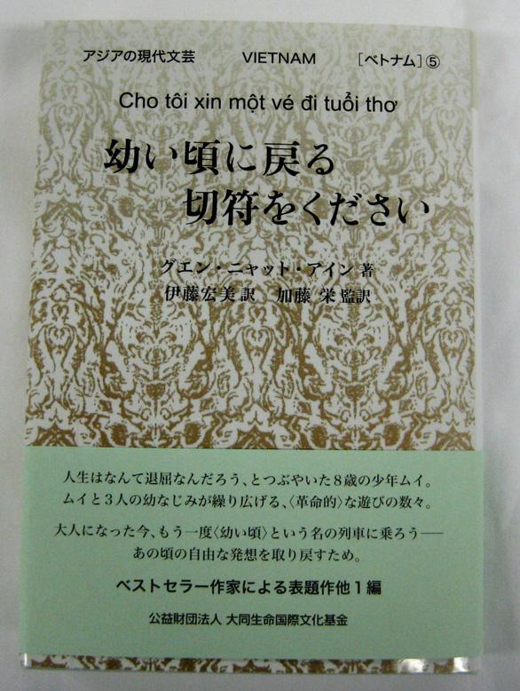 Cho tôi xin một vé đi tuổi thơ của Nguyễn Nhật Ánh ra mắt bản tiếng Nhật - Ảnh 2.
